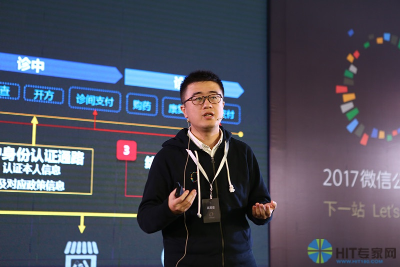 深圳市人力资源和社会保障局信息中心工程师张啸