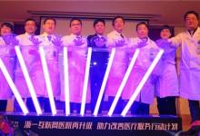 浙一互联网医院再升级 助力改善医疗服务行动计划