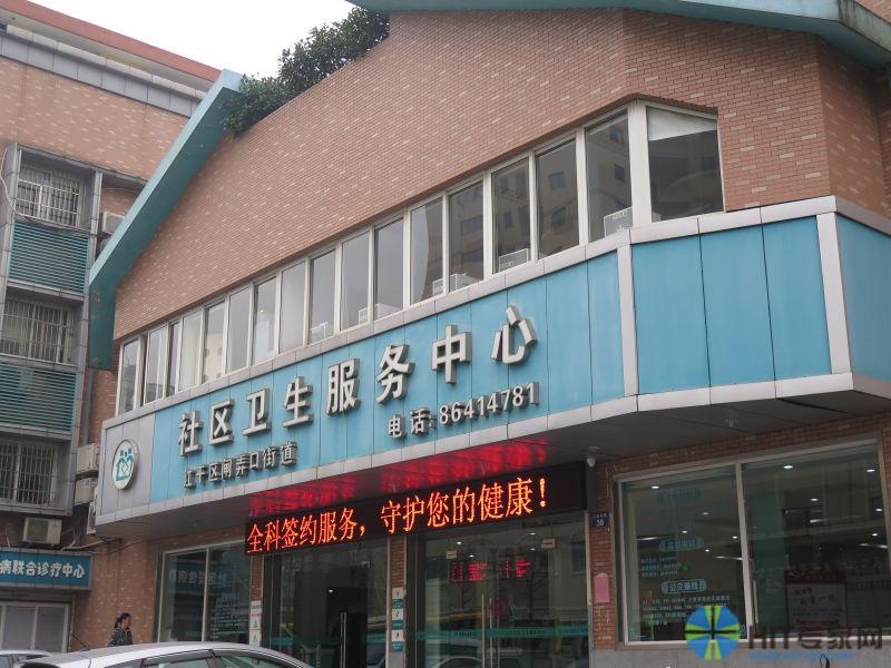闸弄口街道社区卫生服务中心