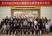 寻觅医疗大数据落地路径:医疗和临床科研大数据专业委员会在京成立