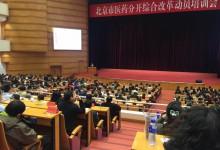 北京各医院信息部门紧张备战4月8日医药分开价格大调整