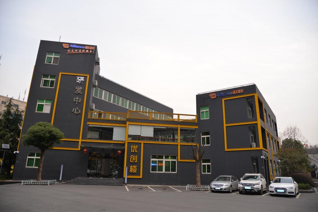 武汉默联股份有限公司办公大楼