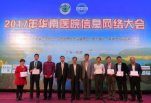 2017年华南医院信息网络大会成功举办