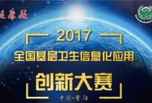 首届全国基层卫生信息化应用创新大赛奖项揭晓