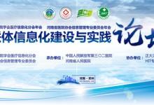 2017年中国研究型医院学会医疗信息化分会年会暨医联体信息化建设与实践论坛将于6月9日-11日在河南郑州举行