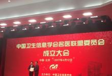 """中国卫生信息学会成立名医联盟委员会,发挥临床专家优势""""激活""""健康医疗大数据"""