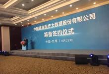 中国健康医疗大数据股份有限公司筹备签约仪式在京举行