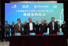 """发起设立中国健康医疗大数据产业发展有限公司,CEC等四家央企联合筹组健康医疗数据""""国家队"""""""