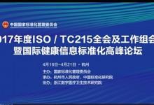 2017年度ISO/TC215全会及工作组会议暨国际健康信息标准化高峰论坛将于4月17-21日在杭州举行