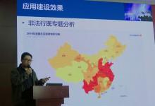 王晖:大数据在卫生计生监督领域的应用体会