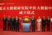肩负四大任务:北京大数据研究院成立中医大数据中心