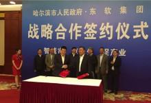 东软与哈尔滨市政府签订战略合作协议:服务共建共享,推动全民健康