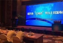 """全国首个医患信息共享交互平台发布,绍兴""""云问诊""""上线"""