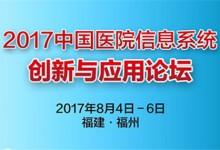 2017中国医院信息系统创新与应用论坛将于8月4-6日在福州市举行