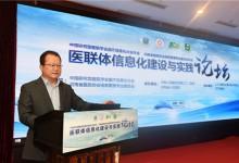 探索推进分级诊疗前沿命题:医联体信息化建设与实践论坛在郑州举行