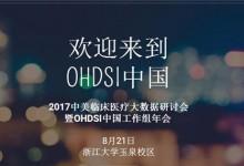 2017中美临床医疗大数据研讨会暨OHDSI中国工作组年会将于8月21日在浙江大学举行