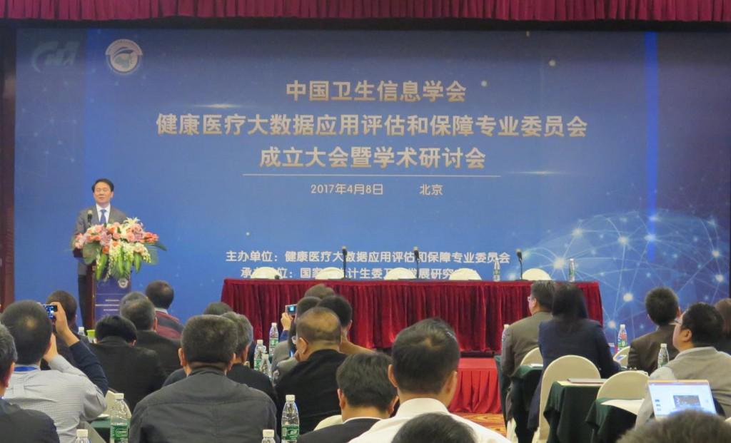 中国卫生信息学会健康医疗大数据应用评估和保障专业委员会于2017年4月8日成立