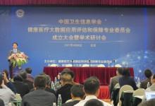 """""""第二届健康医疗大数据应用评估和保障研讨会""""在京举办"""