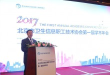 北京市卫生信息职工技术协会举办第一届学术年会暨会员代表大会