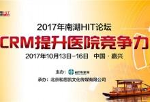 聚焦患者关系管理:2017年南湖HIT论坛将于10月13-16日在浙江嘉兴举行