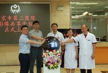 """无胶片化进行时:北京市第二医院率先上线诊断级""""影像共享平台"""""""