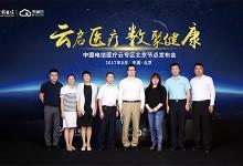 """中国电信推出""""三朵""""医疗云,构建""""互联网+医疗""""生态圈"""