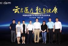 中国电信医疗云专区北京节点正式发布:全面承载影像云、灾备云及科研云服务