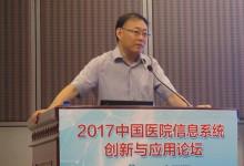 张晓祥:同济集团化医院的信息化规划与设计