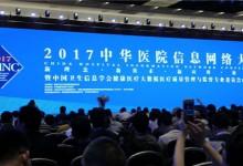 """【2017 CHINC】CHINC""""面纱""""揭开:从信息化支撑到信息化引领,HIT迎来发展新机遇"""