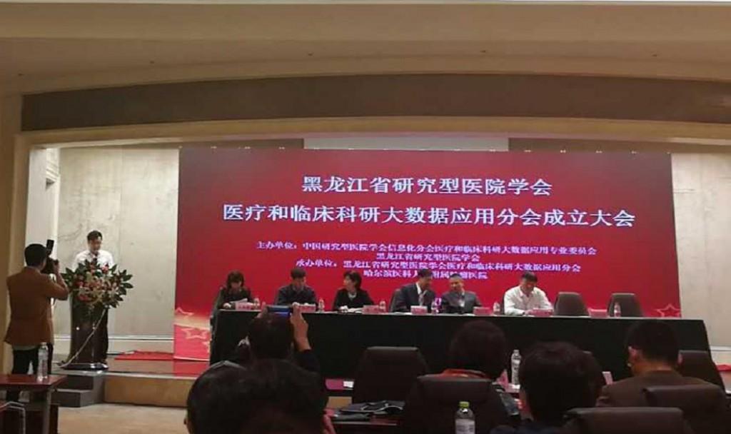 黑龙江省研究型医院学会医疗和临床科研大数据应用分会成立