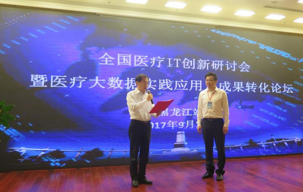 衡反修主任委员宣读了中国研究型医院学会聘请徐阳阳为专委会副主任委员的聘书