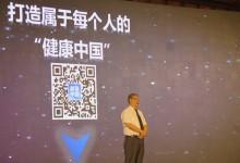让百姓放心获取健康科普信息:健康中国官方版App正式发布
