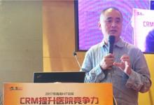 """【南湖HIT论坛】刘喻:无锡市人民医院CRM系统究竟如何""""炼""""成"""