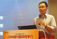 【2017南湖HIT论坛】朱晨:一个门诊办主任对医院信息化的换位思考