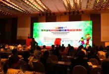 """""""第五届全国医患友好度高峰论坛""""将于12月15日-16日在广州举行"""
