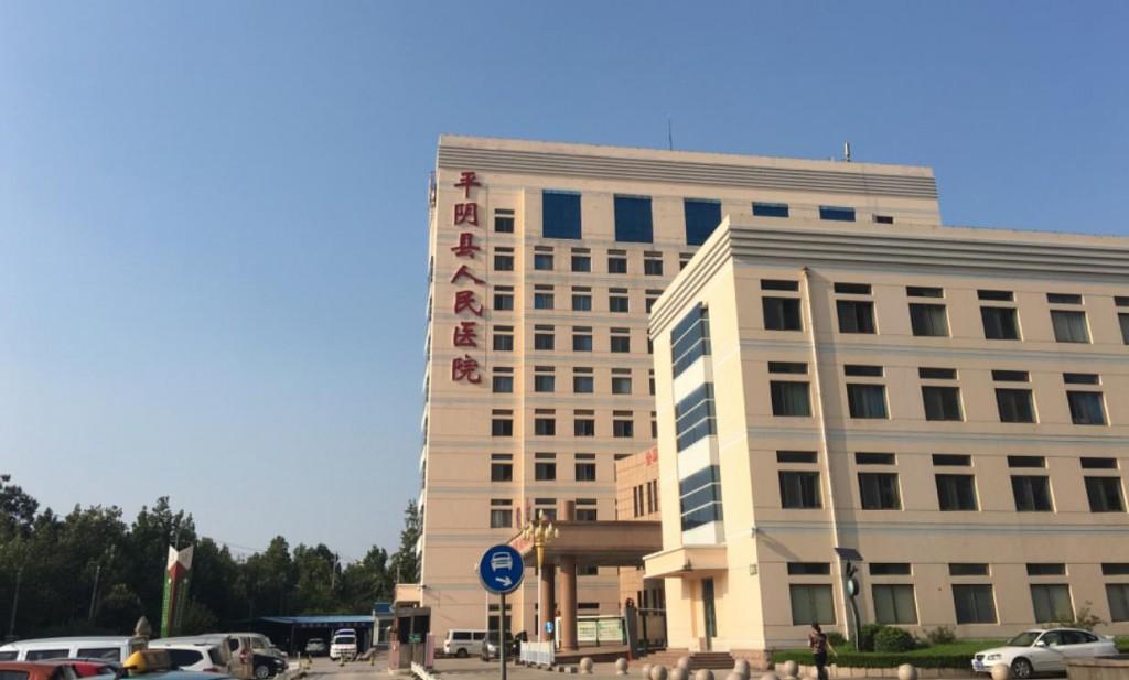 平阴县人民医院