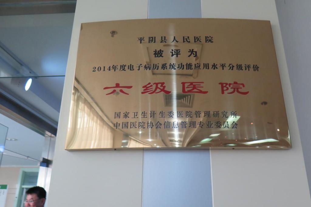 平阴县人民医院通过电子病历六级评审