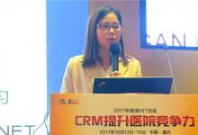 【南湖HIT论坛】苏丽娟:腾讯在医疗AI领域的探索与思考