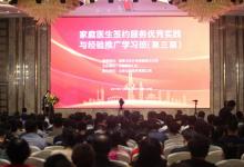 家庭医生签约服务优秀实践与经验推广学习班在济南成功举办