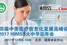 2017HIMSS大中华区年会暨第四届中美医疗信息化发展高峰论坛将于12月8日-10日在京举行