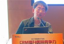 【南湖HIT论坛】冯嵩:湘雅医院患者服务信息化建设与实践