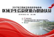 2017年江西省卫生信息学会年会将于12月7日在江西鄱阳举办