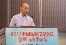 李黎:北大国际医院开发部署智慧医院一体化工作站思考