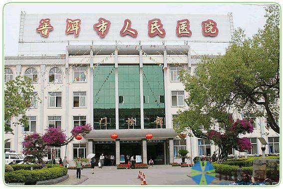 普洱市人民医院