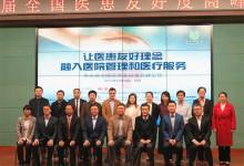 第五届全国医患友好度高峰论坛在广东省中医院成功举行