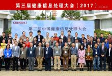第三届中国健康信息处理大会(CHIP 2017)在深圳成功举行