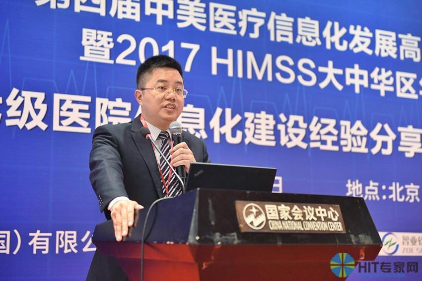 厦大附一院HIMSS办公室主任、行政人事部主任蔡成福