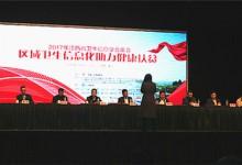 2017江西省卫生信息学会年会:加快区域卫生信息化建设
