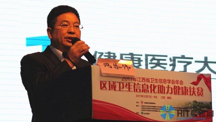 """周恭伟:健康医疗大数据是建设""""健康中国""""的重要支撑"""