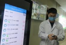 """信息惠民,厦门""""用活""""健康医疗大数据"""